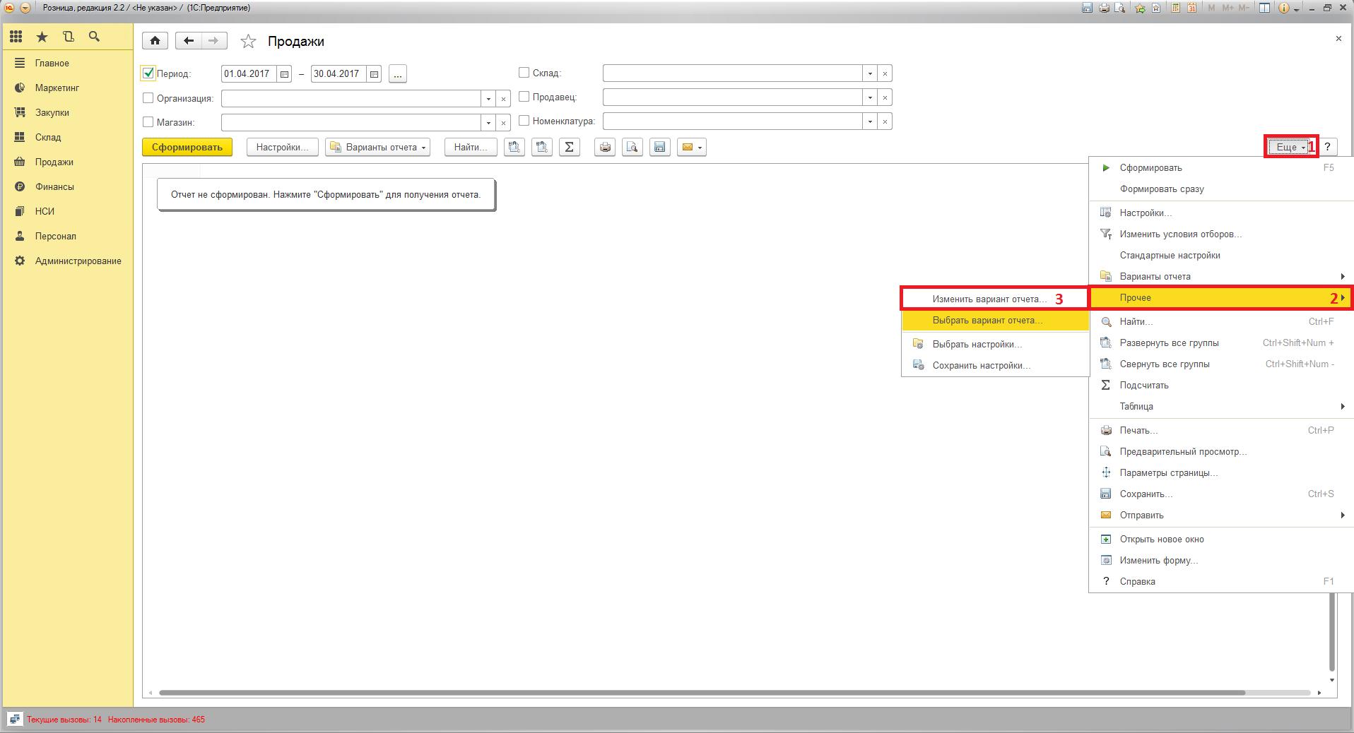 1с 8 получить значение настройки пользователя установка sql server 2012 r2 1с 8