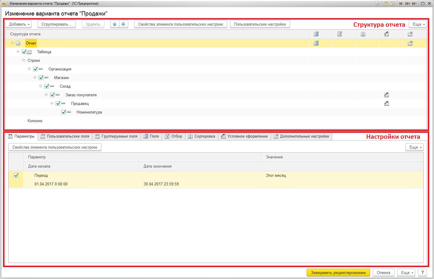 Инструкция по настройке отчетов 1с что такое шаблон обновления 1с